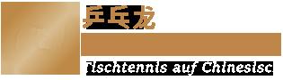 Tischtennis Akademie Ping Pong Long